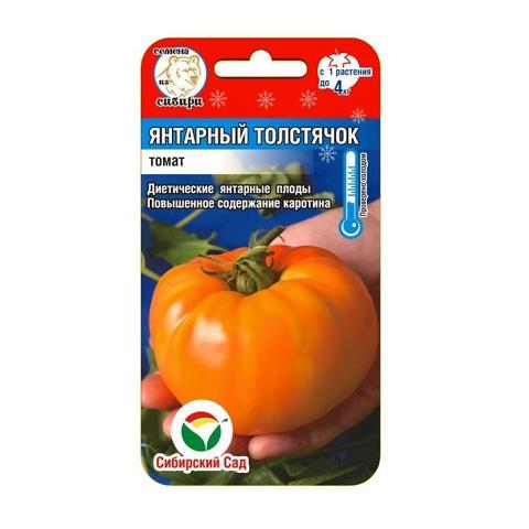 Янтарный толстячок 20шт томат (Сиб Сад)