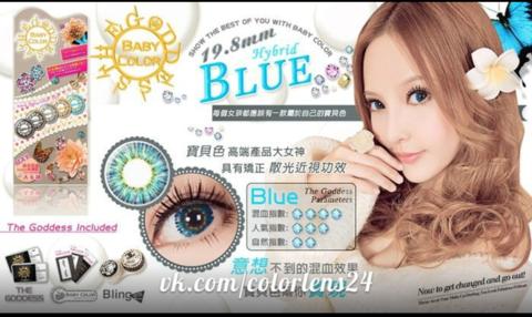 Голубые кукольные контактные линзы