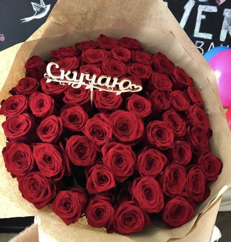 Букет из 51 голландской розы с оформлением и топпером #19766