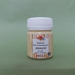 Краска для имитации эмали,  №40 Сливочный, США