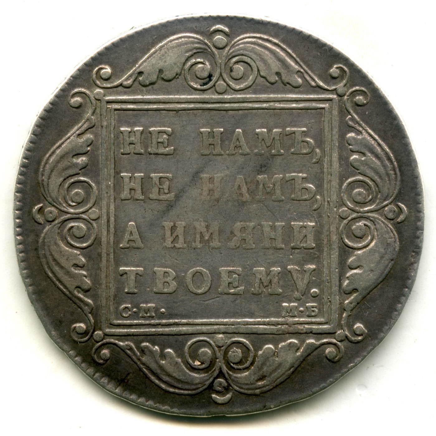 1 рубль 1799 год. СМ МБ. Павел I. (VF)