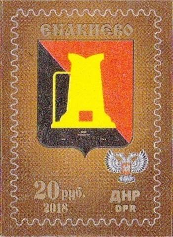 Почта ДНР (2018 04.24.) стандарт Герб Енакиево