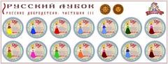 Развивающий набор наклеек «Русские добродетели: Частушки №3»