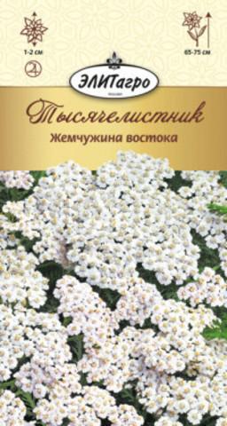 Семена Тысячелистник Жемчужина востока, Мнг