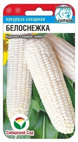Белоснежка 10шт кукуруза (Сиб Сад)
