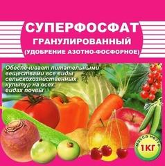 Суперфосфат гранулированный (1 кг)