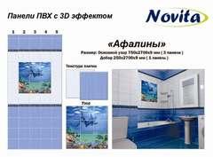 Панель ПВХ Акватон Novita с 3D эффектом Афалины