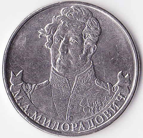 2 рубля 2012 Милорадович