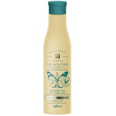 Шампунь-уход бессульфатный для волос и чувствительной кожи головы (250 мл YOU & NATURE)