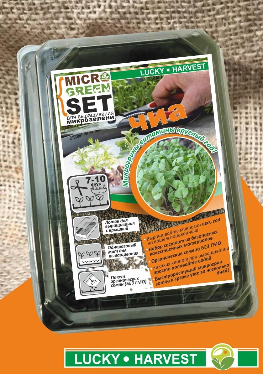 MICROGREEN SET ЧИА  для выращивания микрозелени ТМ LUCKY HARVEST