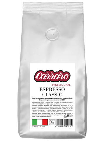 Carraro Espresso Classic 1кг Кофе в зернах