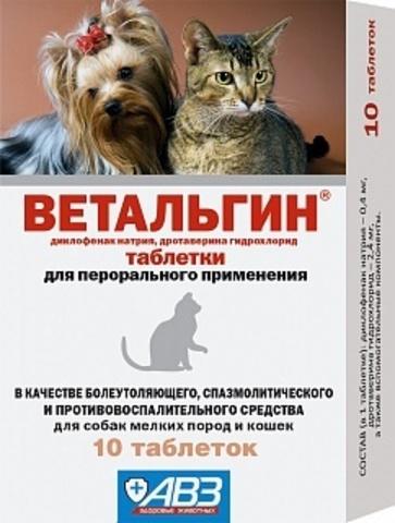 Ветальгин для кошек и собак мелких пород 10 таб.
