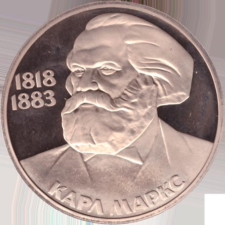"""(Proof, новодел) 1 рубль 1983 год """"165 лет со дня рождения Карла Маркса"""""""