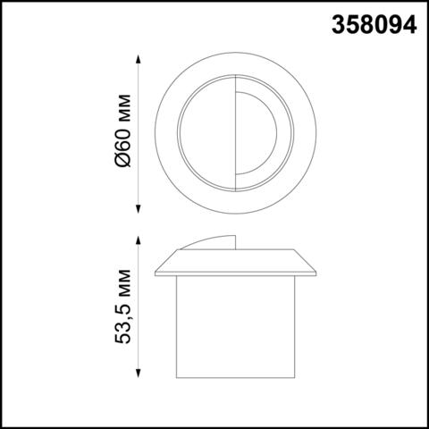 Подсветка ступеней 358094 серии SCALA