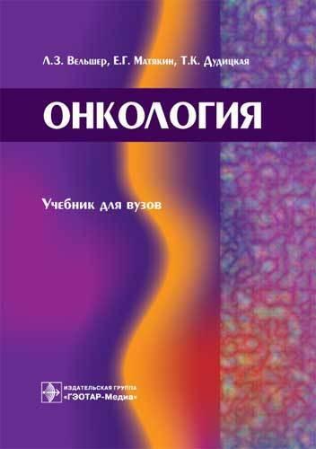 Хирургия Онкология. Учебник onkjpg.jpg