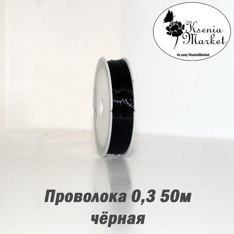 Проволока 0,3мм 50метров черная