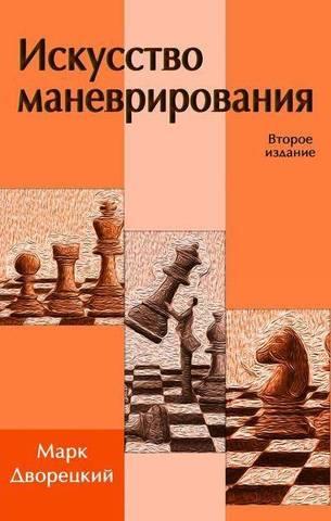 Дворецкий М. «Искусство маневрирования»