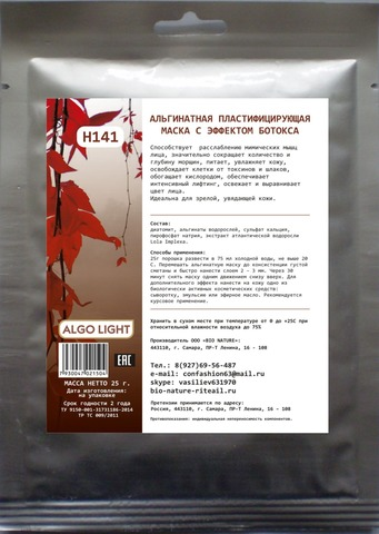 Альгинатная маска с эффектом ботокса, ТМ ALGO LIGHT