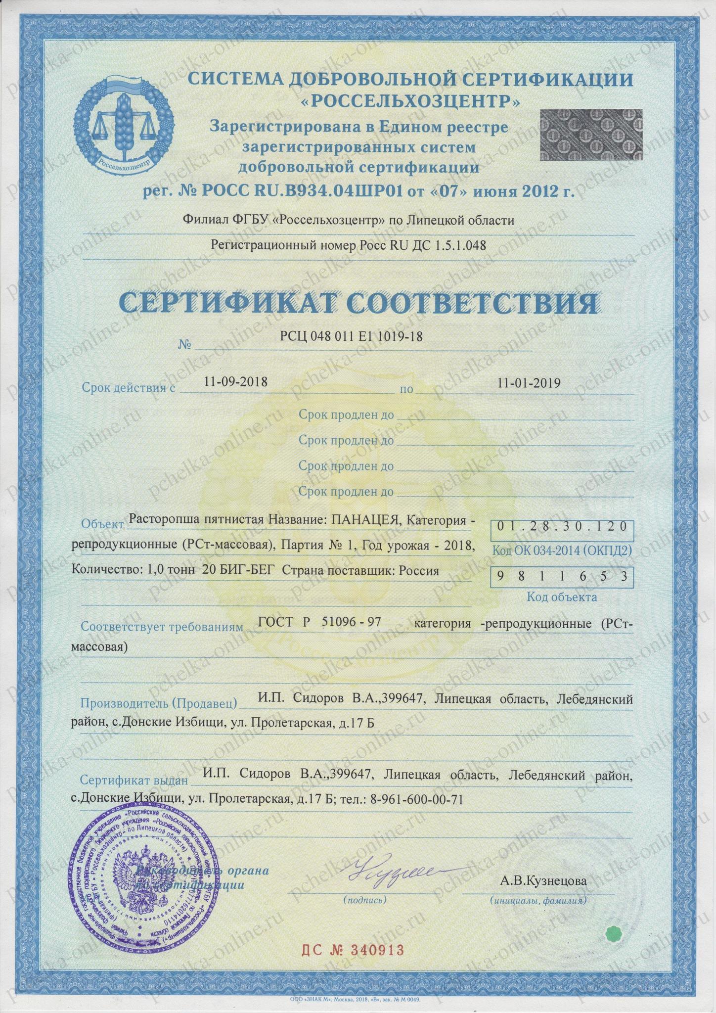 Сертификат соответствия расторопша пятнистая 1