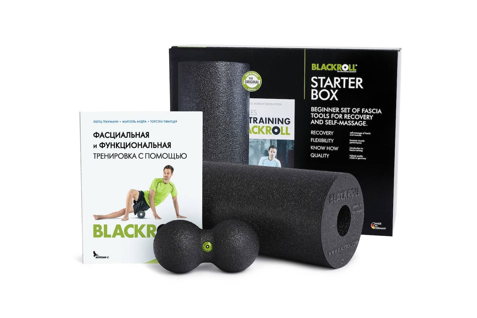 Массажные наборы BLACKROLL® Массажный набор BLACKROLL® STARTER BOX BR_2020-04_STARTER-BOX_01498_WEB_RU.jpg
