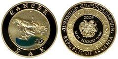 Знаки зодиака - Рак! Золотая монета 2008 года выпуска Армения 10000 драм , AU-900, 8,6 гр. диам. 22 мм, тир. 10000, пруф. 100% гарантия подлинности.