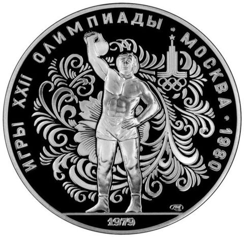 10 рублей 1979 год. Гиревой спорт (Серия: История олимпийских игр) PROOF