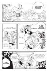 Fairytail. Хвост Феи. Том 2
