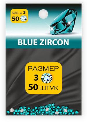 Стразы MILV MILV, стразы акриловые № 3 SS3 Blue Zircon 50 шт (1 мм) strazy-milv-ss-3-blue-zircon.jpg