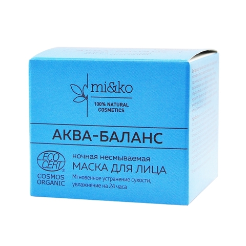 Маска для лица Аква-Баланс 50 мл COSMOS ORGANI