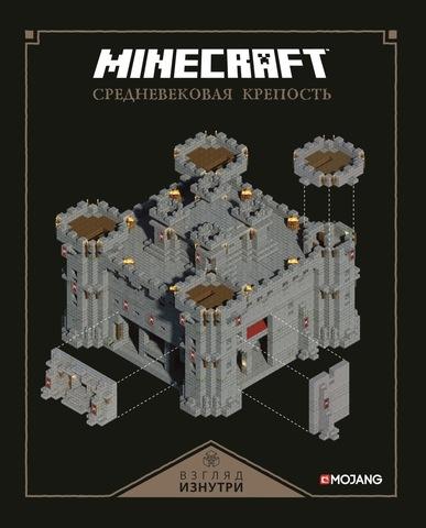 Minecraft: Средневековая крепость