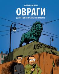 Комикс «Овраги»
