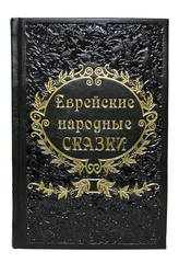 Еврейские народные сказки.  Райзе Е. С.