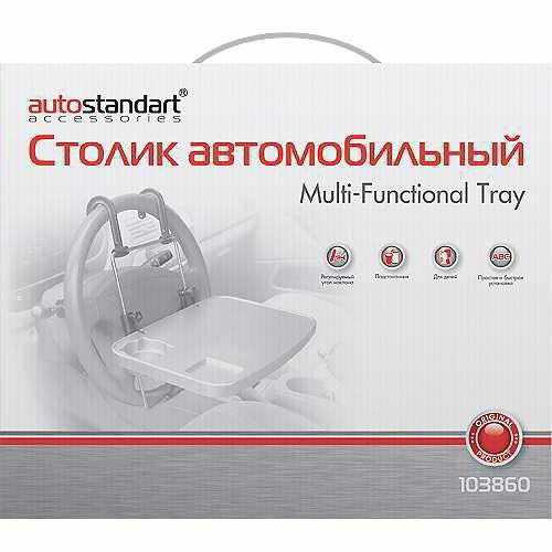 Столик автомобильный Autostandart