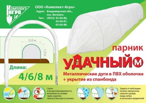 Парник с укрытием уДачный-М 4м