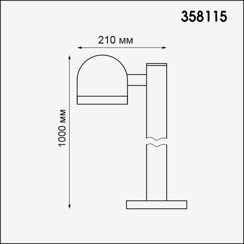 Столбик ландшафтный светодиодный 358115 серии GALEATI
