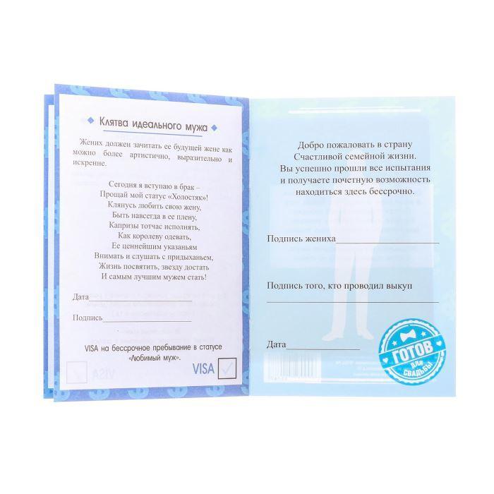 Паспорт жениха (для выкупа)