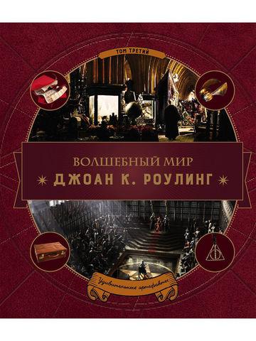 Волшебный мир Роулинг. Часть 3. Удивительные артефакты