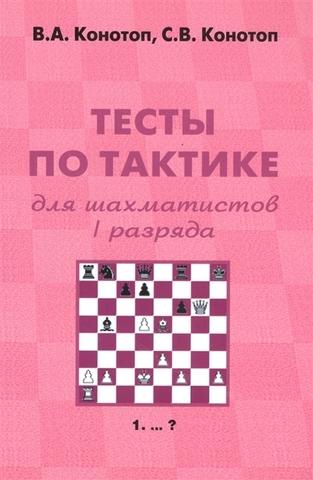 Электронная книга Тесты по тактике для шахматистов I разряда. PDF файл