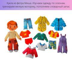 Кукла из фетра Миша Smile decor Ф706