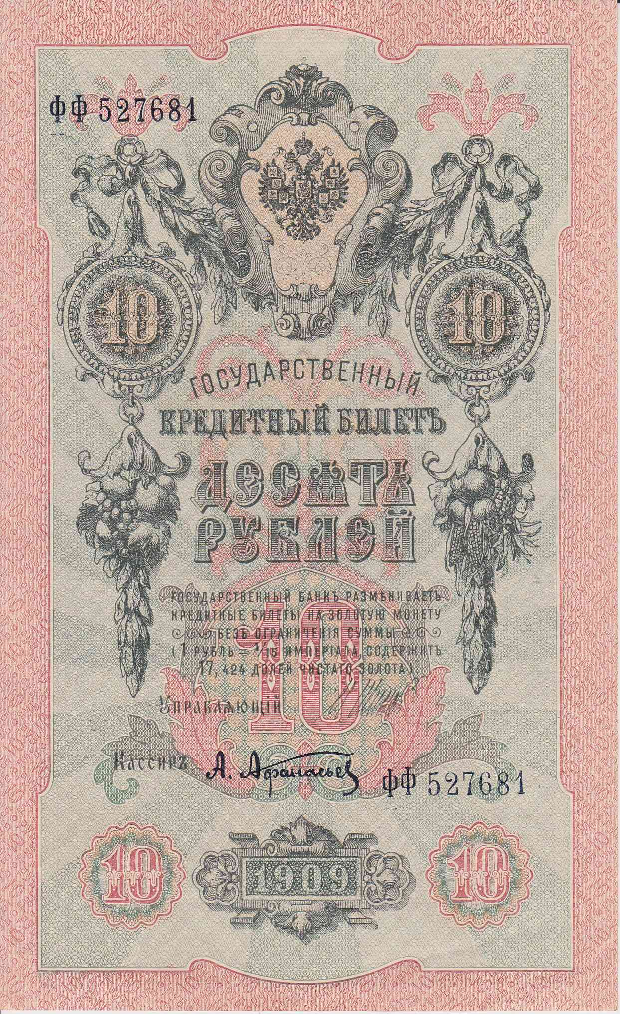 Банкнота Россия 1909 год 10 рублей Шипов/Афанасьев ФФ
