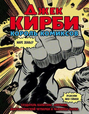 Джек Кирби. Король комиксов