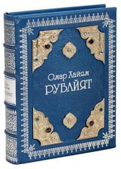 Рубайят. Омар Хайям и персидские поэты X - XVI вв.