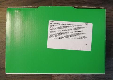 61607 ПАСТОРЕКС МЕНИНГИТИС (PASTOREX MENINGITIS)  25 тестов Bio-Rad Laboratories