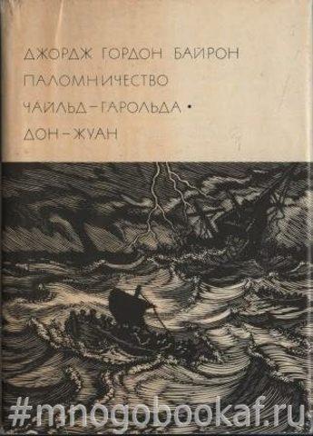 Паломничество Чайльд-Гарольда. Дон -Жуан