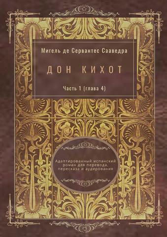 Дон Кихот. Часть 1 (глава 4). Адаптированный испанский роман для перевода, пересказа и аудирования