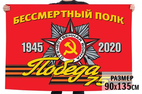 Купить флаг Бессмертный полк - Магазин тельняшек.ру 8-800-700-93-18Флаг