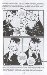 Психоанализ по Фрейду в комиксах   Вард И.,  Зарате О.