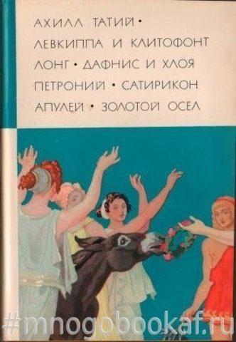 Левкиппа и Клитофонт. Дафнис и Хлоя. Сатирикон. Метаморфозы, или Золотой осел