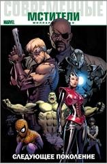 Современные Мстители: Следующее поколение (обложка Bubble fest 2019)