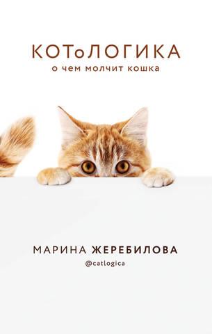 КОТоЛОГИКА. О чем молчит кошка   Жеребилова М.Е.